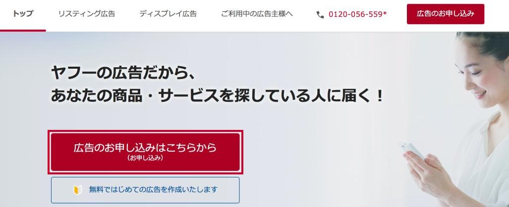 「広告のお申し込みはこちらから」ボタンを押す