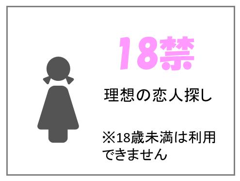 18禁NG例