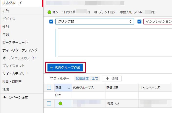「広告グループ作成」ボタン
