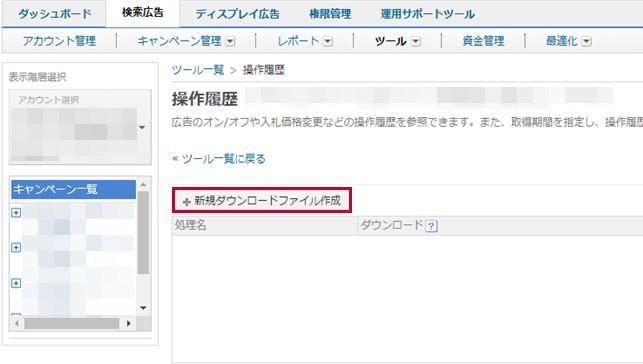 「新規ダウンロードファイル作成」ボタン