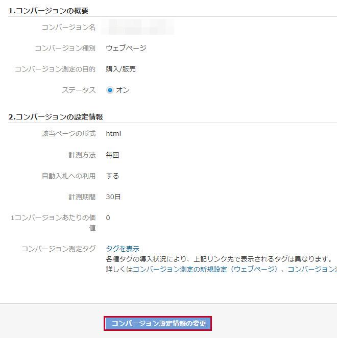 「コンバージョン設定情報の変更」ボタン