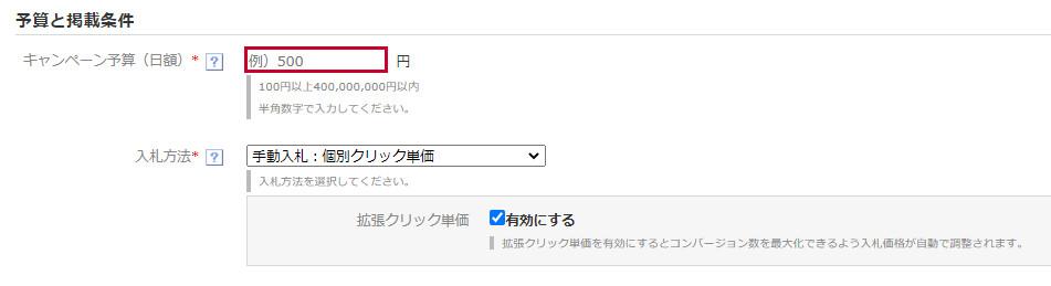 キャンペーン予算(日額)