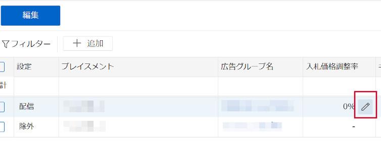 編集アイコン
