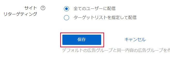 保存ボタン