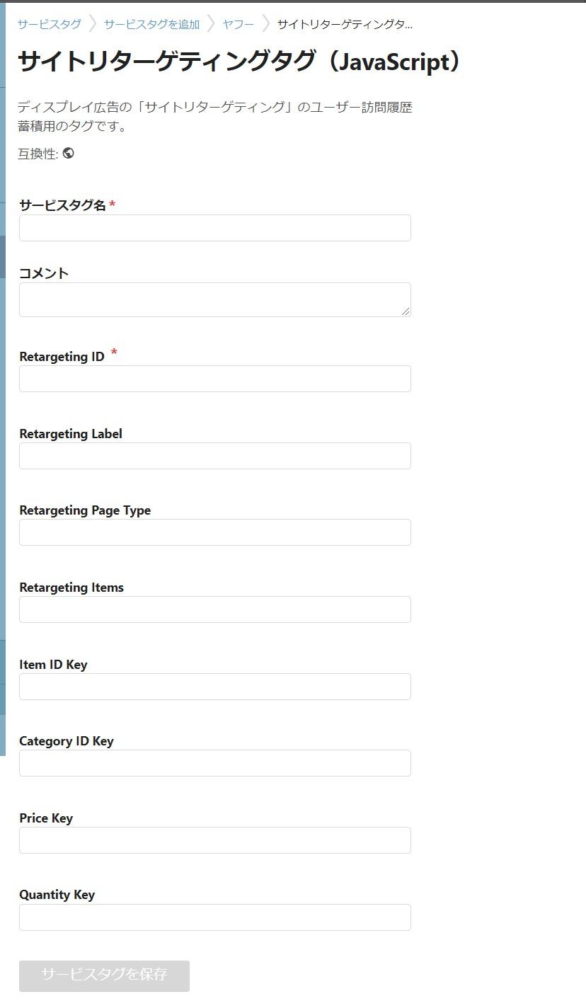 サイトリターゲティングタグ(JavaScript)