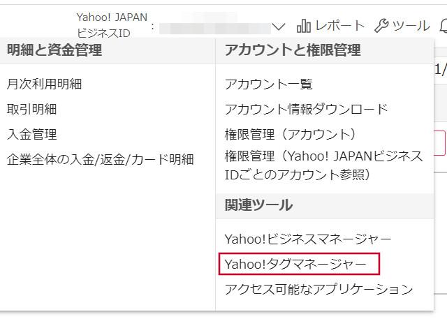 Yahoo! タグマネージャー